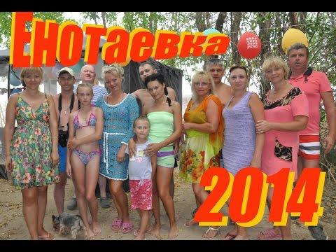 Енотаевка 2014г.