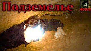 Истории на ночь - Подземелье