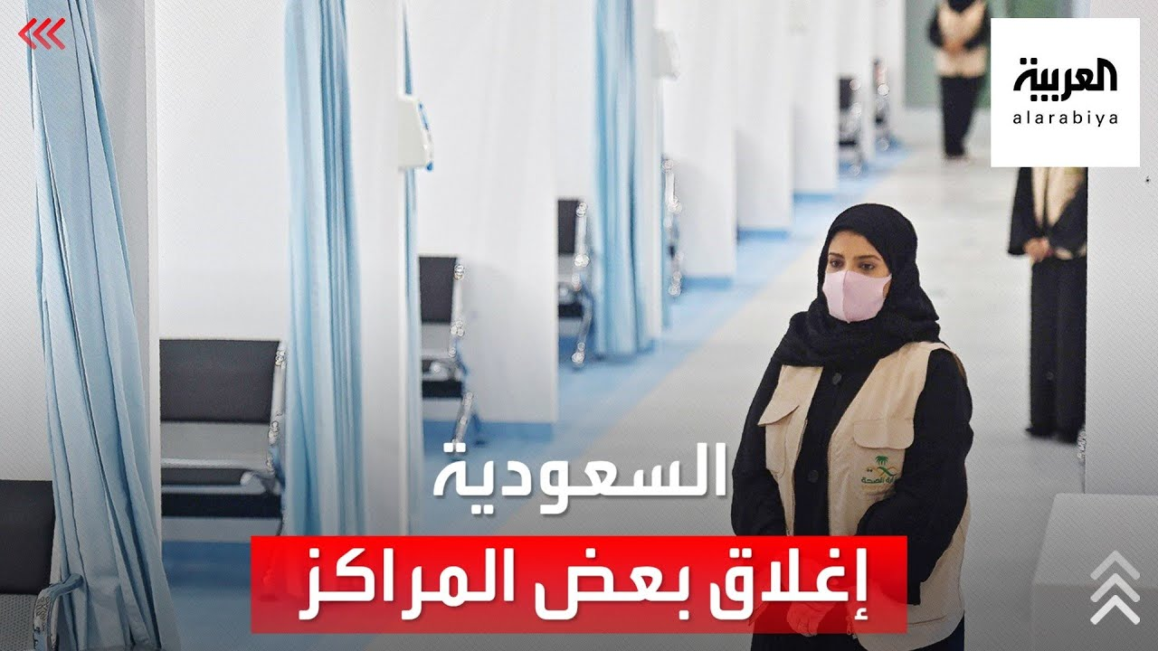 السعودية تغلق بعض مراكز تقديم لقاحات كورونا بعد تطعيم نصف السكان  - نشر قبل 5 ساعة