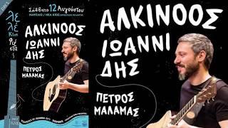 Αλκίνοος Ιωαννίδης Ζωντανά στην Νέα Κίο 2017
