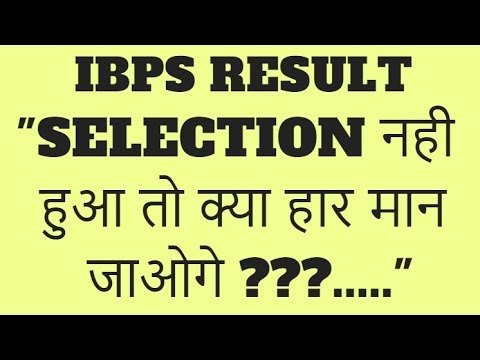 FAILED IN IBPS EXAMS ????  || STAY MOTIVATED