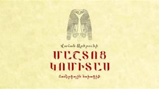 Vahan Artsruni - Mashtots Komitas Announcement / Վահան Արծրունի - Մաշտոց Կոմիտաս Հայտարարություն