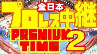 全日本プロレス・ファイプロ中継 【PREMIUM TIME】 対戦カード ファミリ...