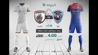 مباشر القناة الرياضية السعودية | أبها VS الشباب (الجولة الـ16)