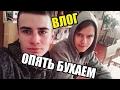 Vlog опять бухаем mp3