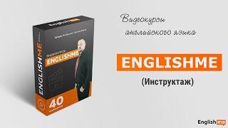 Видеоуроки английского языка Englishme  Инструкция к видео урокам