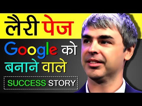 Google Success Story  larry page biography in hindi  multinational technology company