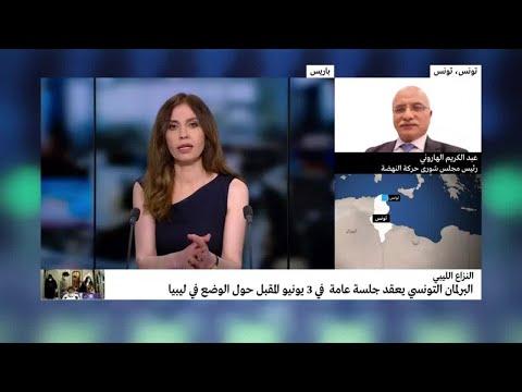 تونس: كتل برلمانية تدعو الغنوشي لعدم التدخل بسياسة المحاور في ليبيا  - نشر قبل 4 ساعة