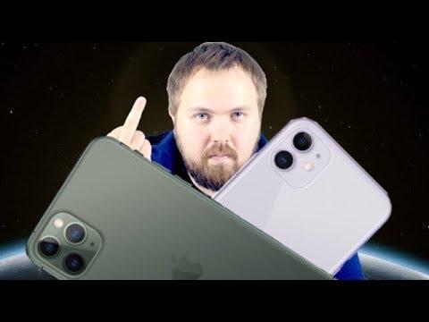 Реакция Wylsacom на iPhone 11 и iPhone 11 Pro