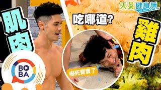 EP2-2 裸體健身廚房開張 吃天菜、學做菜一舉兩得 ! | 天菜健身房
