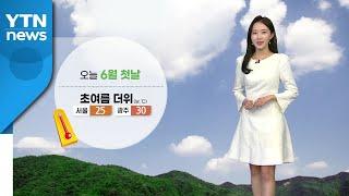 [날씨] 비 오전 중 대부분 그쳐...서울 한낮 25도…