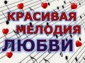 Мелодия любви Красивая музыка для души и нежные розы mp3