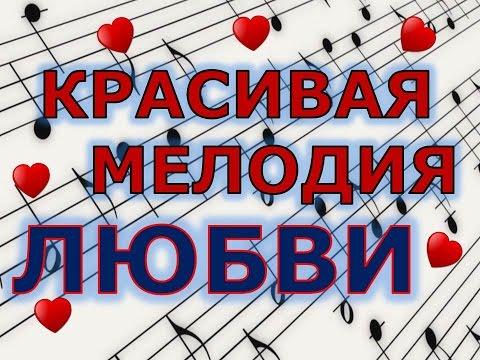 видео: Мелодия любви. Красивая музыка для души и нежные розы