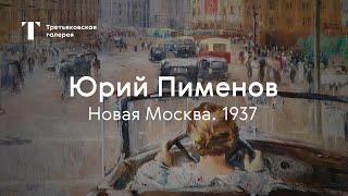 Картина «Новая Москва» / Выставка «Юрий Пименов» / Третьяковка