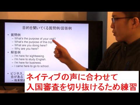 Visa/ESTAでのアメリカ入国審査の質問内容、指紋採取から顔写真撮影までの流れ