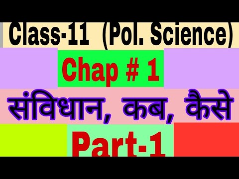 Class 11th (political science) chapter -1 संविधान ,कब, कैसे? Part-1 by  (satender pratap)