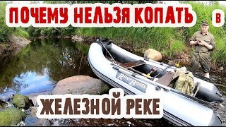 КОП по ВОЙНЕ Почему нельзя копать в железной реке Испытали новую лодку