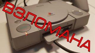 Взлом Playstation Classic