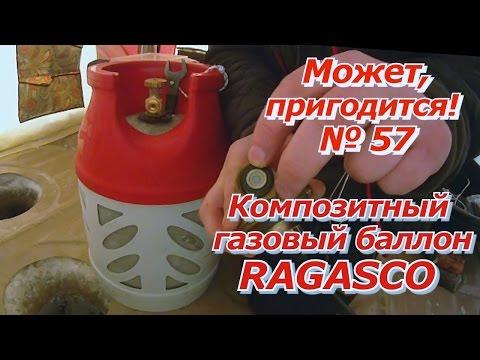 ПашАсУралмашА:-Может, пригодится №57 Композитный газовый баллон!
