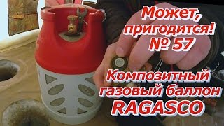 видео Композитный баллон Ragasco