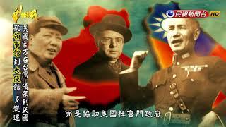 2018.06.17【台灣演義】美國官方在台灣 | Taiwan History