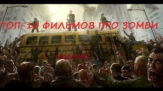 ТОП-10 ФИЛЬМОВ ПРО ЗОМБИ(часть 1)