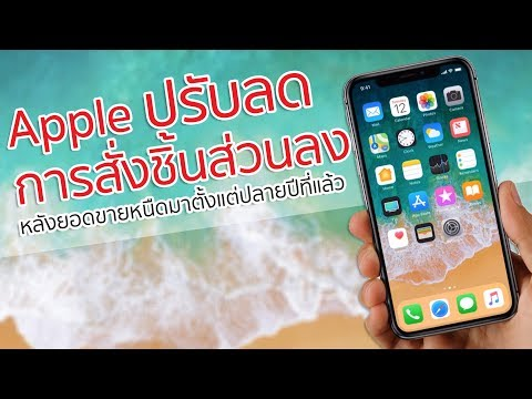 Apple ปรับลดการสั่งชิ้นส่วนลง หลังยอดขายหนืดมาตั้งแต่ปลายปีที่แล้ว | Droidsans - วันที่ 21 Jan 2018