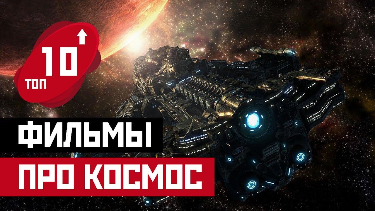 топ 10 фильмы про космос