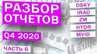 Разбор отчетов | Q4 2020 | Детский мир Интер РАО ZOOM РусГидро М.Видео | Часть 6