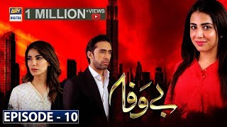 Bewafa Episode 10 | 11th November 2019 | ARY Digital Drama  [Subtitle Eng]