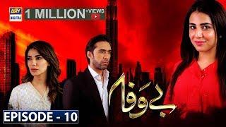Bewafa Episode 10 | 11th November 2019 | ARY Digital Drama