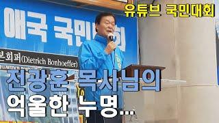 [국민대회/김경재 총재] 전광훈 목사님에게 공금 횡령죄…