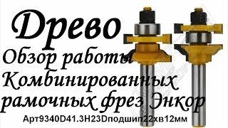 ДРЕВО Обзор комбинированных рамочных фрез Энкор Арт9340D41.3H23Dподш22хв12мм