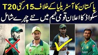 Pakistan Team T20 Squad vs Australia 2018 | Pak vs Aus T20 Series 2018 | New Cricket