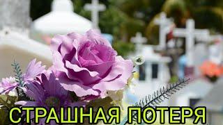Скончался заслуженный артист и знаменитый певец