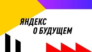 Яндекс о будущем. Yet another Conference 2018