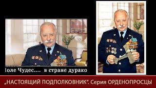 В Армии не служил=У Леонида Якубовича 17 орденов и медалей=Звание подполковника=Откуда?