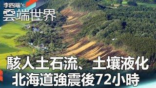 駭人土石流、土壤液化 北海道強震後72小時- 李四端的雲端世界
