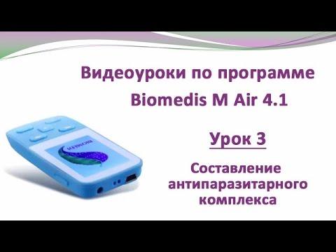 ® Приборы БИОМЕДИС | BIOMEDIS. Biomedis M Air 4.1. Урок 3. Составление антипаразитарного комплекса