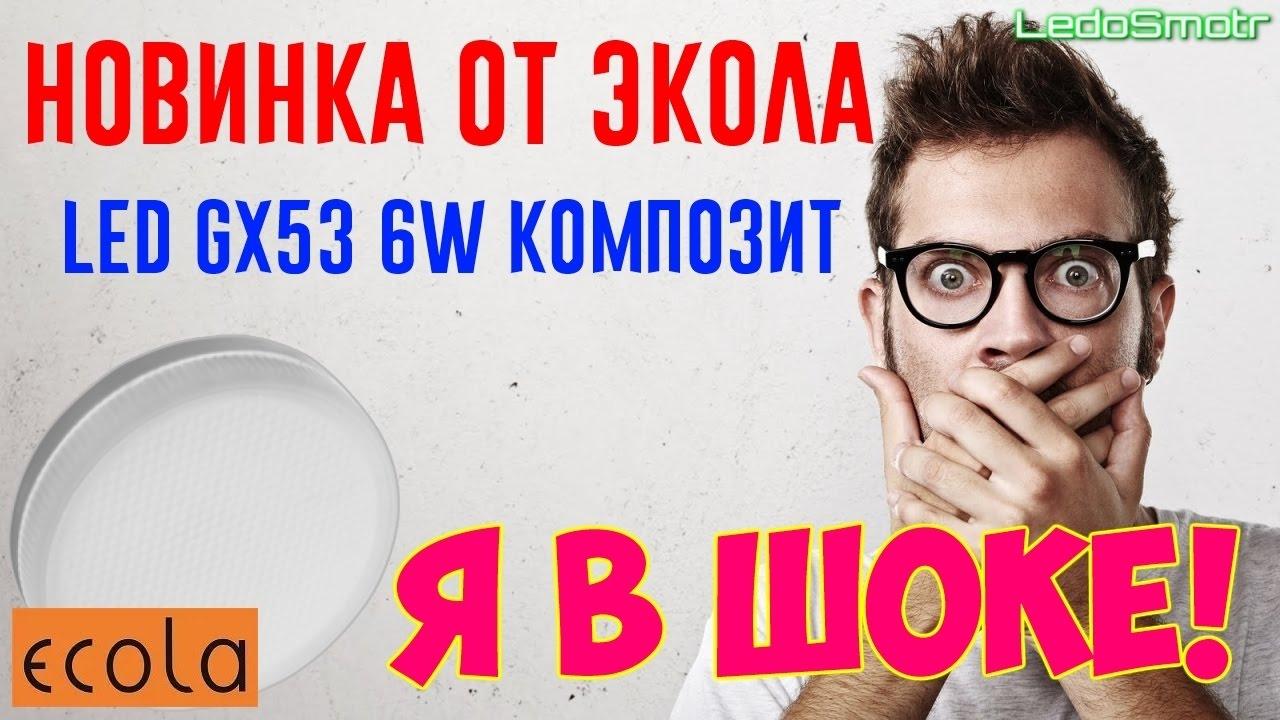 Новая лампа Экола GX53 6W с композитным радиатором. Я в шоке!
