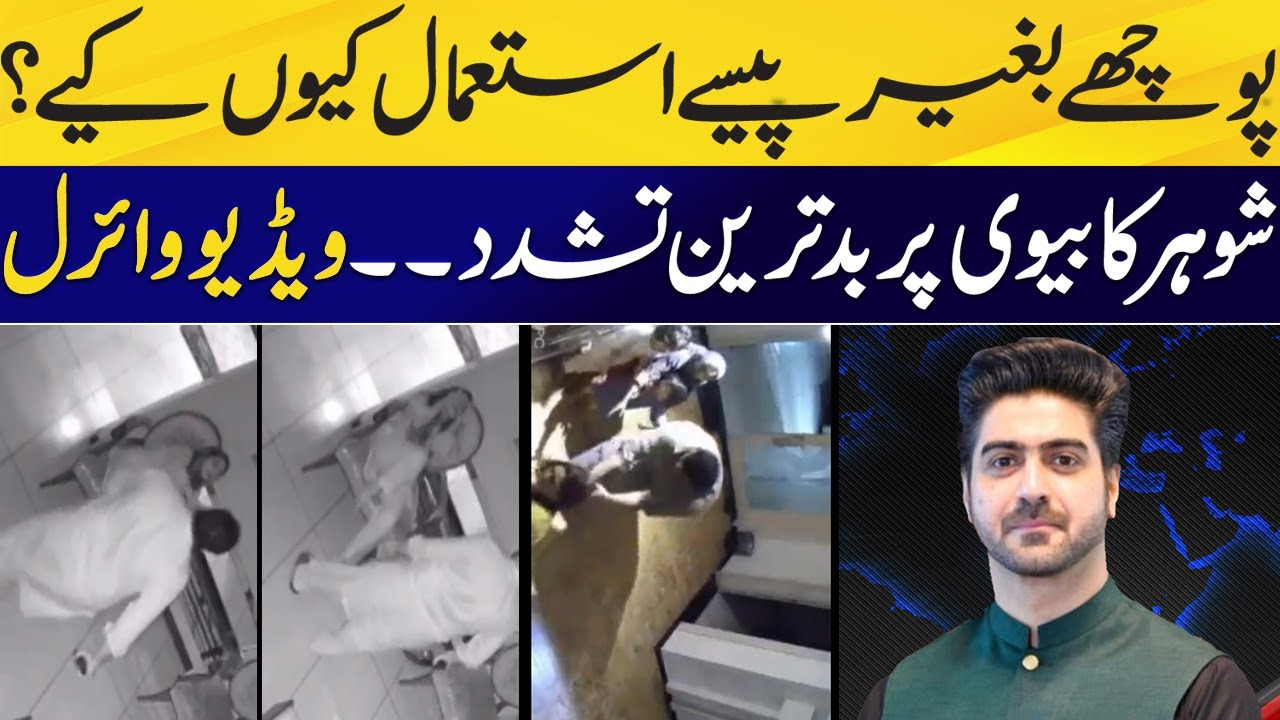 Story From Gujranwala | Details by Syed Ali Haider
