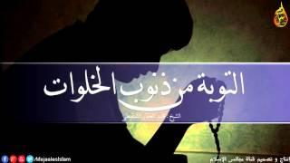 كيف تتخلص من ذنوب الخلوات أفضل مقطع للشيخ محمد المختار الشنقيطي .