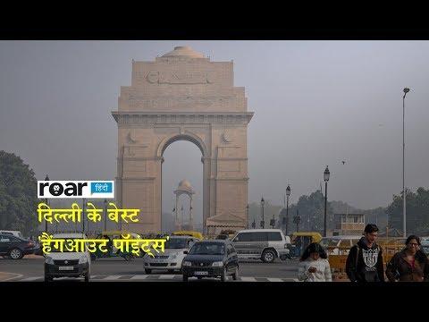 दिल्ली के बेस्ट हंग आउट पॉइंट्स | Delhi hangout points