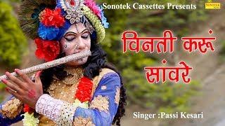 विनती करू सांवरे Passi Kesari Shree Krishna Bhajan Sonotek