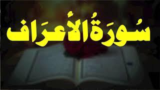 سورة الأعراف - القارئ عبدالكريم الدغوش