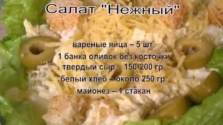 Легкие салаты рецепты с фото.Салат Нежный