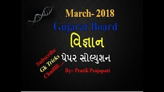 SSC Board exam- science Paper Solution 14/3/2018