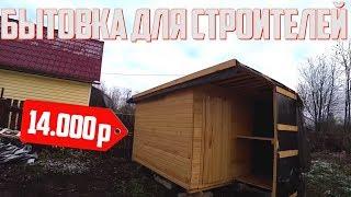 ОБЗОР БЫТОВКИ СТРОИТЕЛЕЙ ЗА 14000 РУБЛЕЙ ОТ КОМПАНИИ БРУСИНА