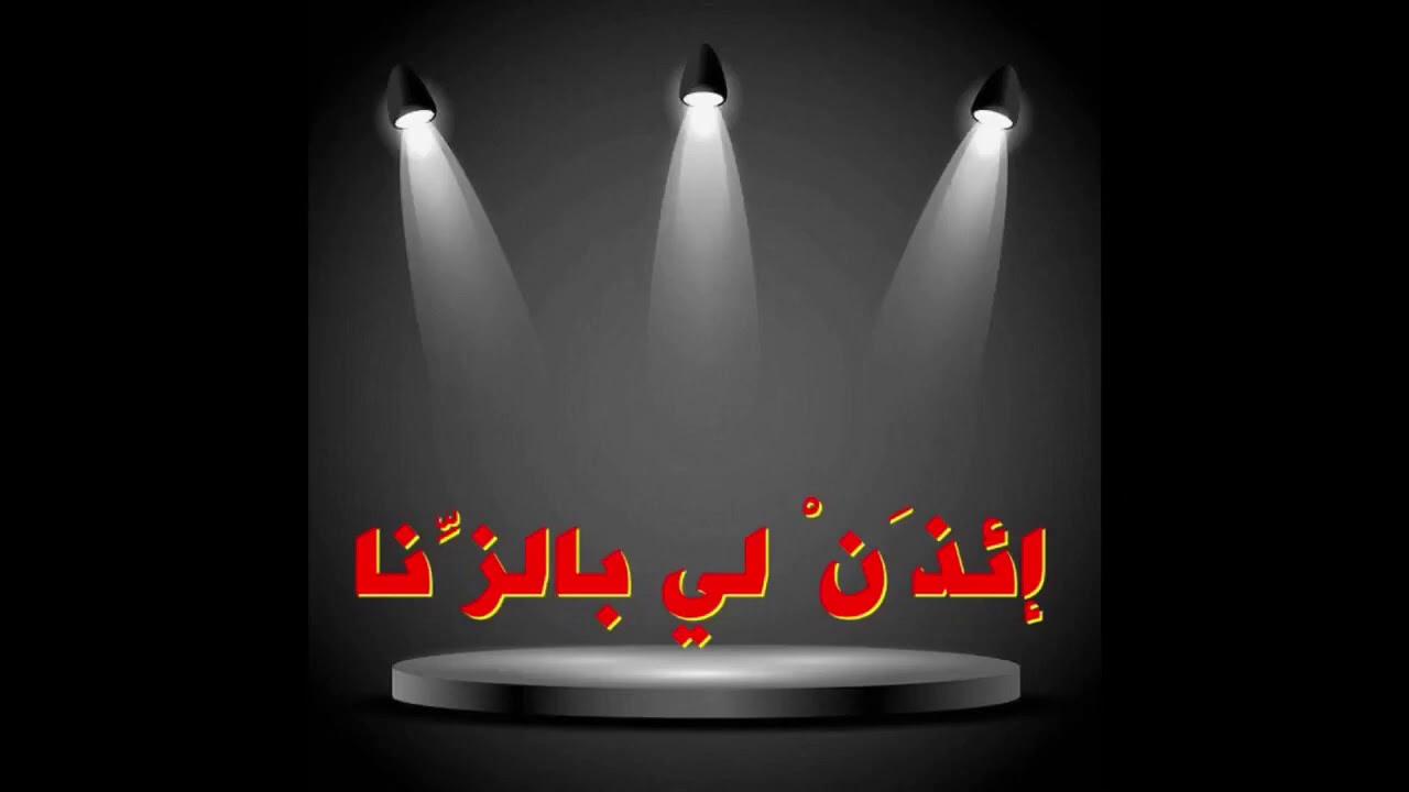 ائذن لي بالزنا فضيلة الشيخ محمد سيد حاج رحمه الله