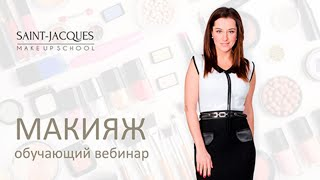 Обучающий вебинар УХОД ЗА ЛИЦОМ 3 ДЕКАБРЯ 13 00